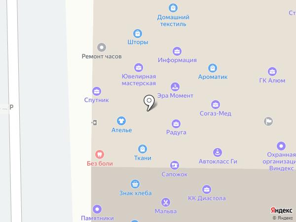 Aromatiqe на карте Саратова