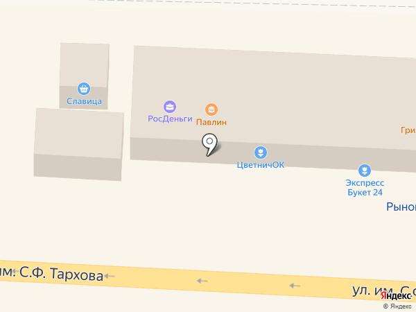 Красти Крабс на карте Саратова
