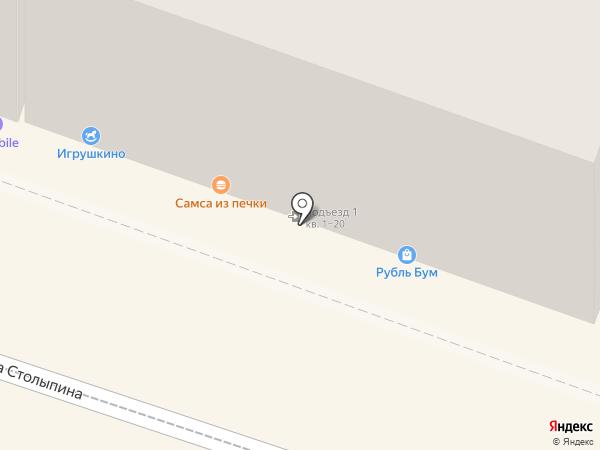 Магазин новогодних товаров на карте Саратова