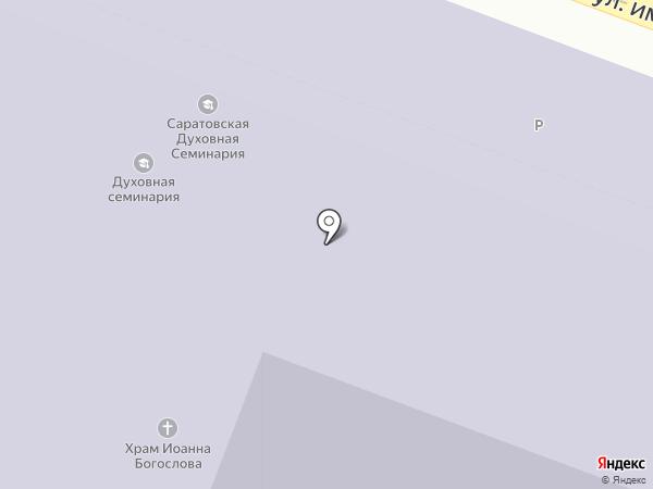 Иоанно-Богословский храм при Саратовской православной духовной семинарии на карте Саратова