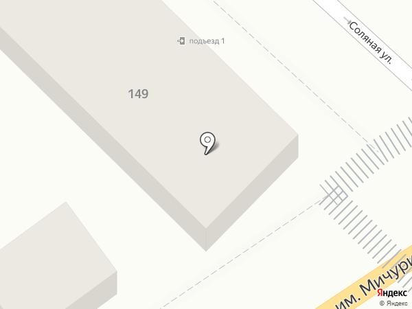 ЦентрЛюкс на карте Саратова