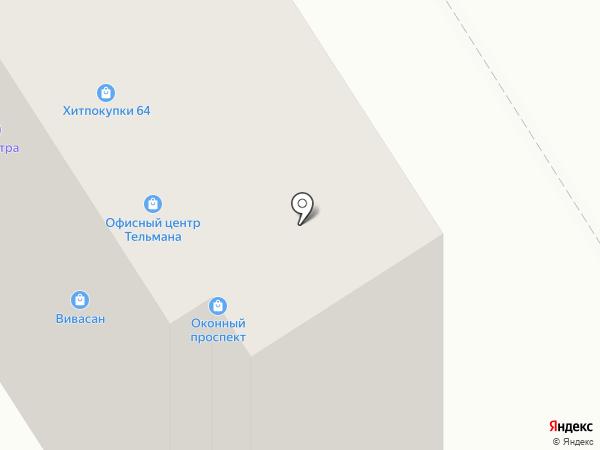 Вивасан на карте Энгельса