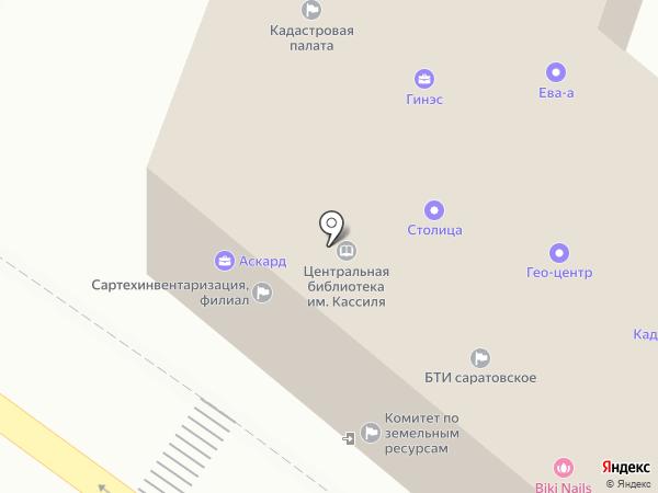 Ciel parfum на карте Энгельса