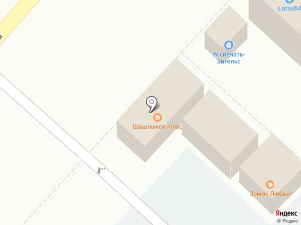 Шашлычная на карте Энгельса