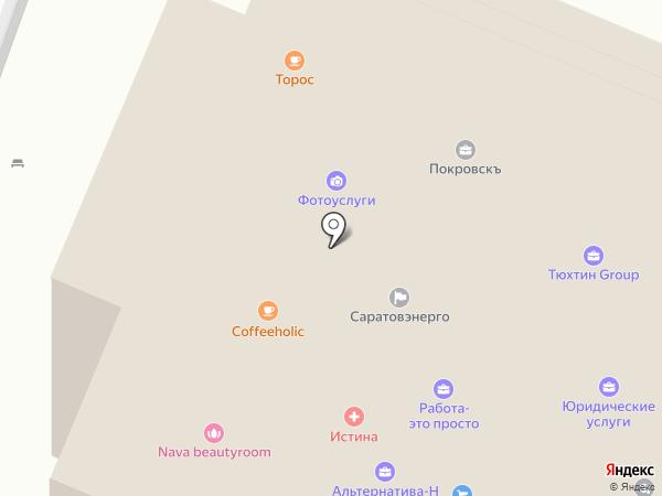 Первый визовый центр на карте Энгельса