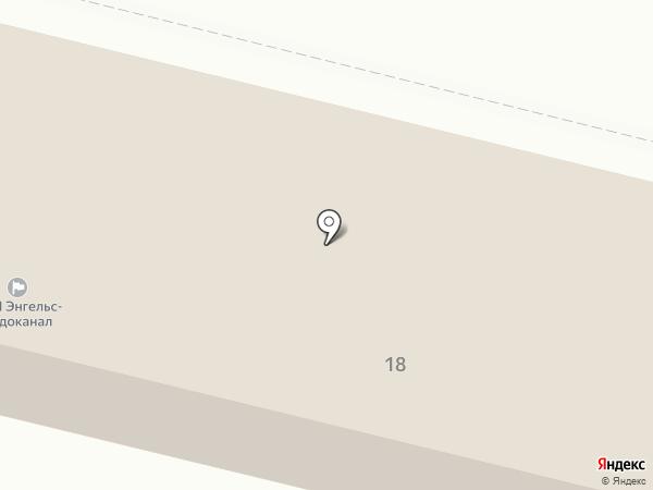 Энгельс-Водоканал на карте Энгельса
