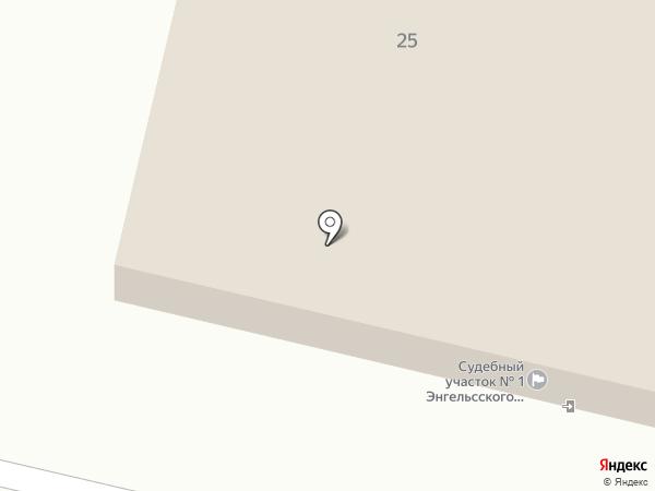 Мировые судьи Энгельсского района на карте Энгельса