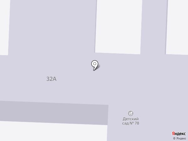Детский сад №78 на карте Энгельса