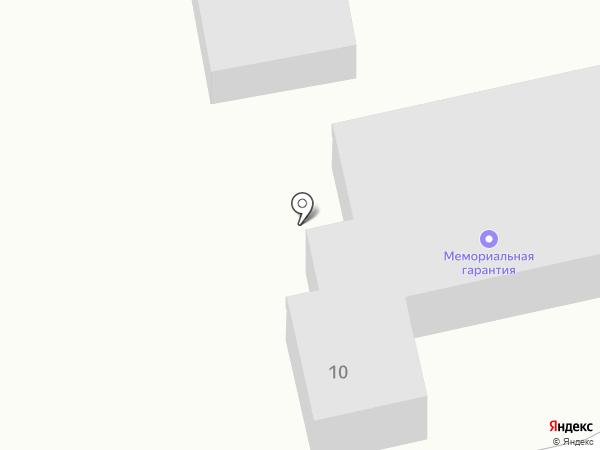 Мемориальная гарантия на карте Энгельса