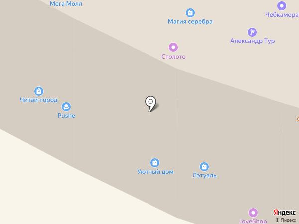 Skechers на карте Чебоксар