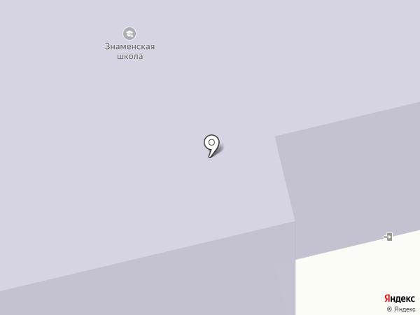 Знаменская амбулатория на карте Знаменского