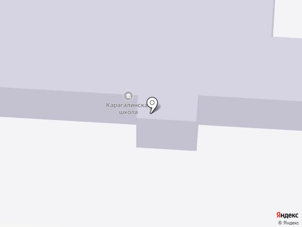Карагалинская средняя общеобразовательная школа с дошкольным отделением на карте Карагали