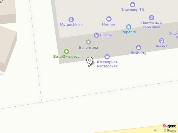 Центр заправки картриджей на карте Астрахани