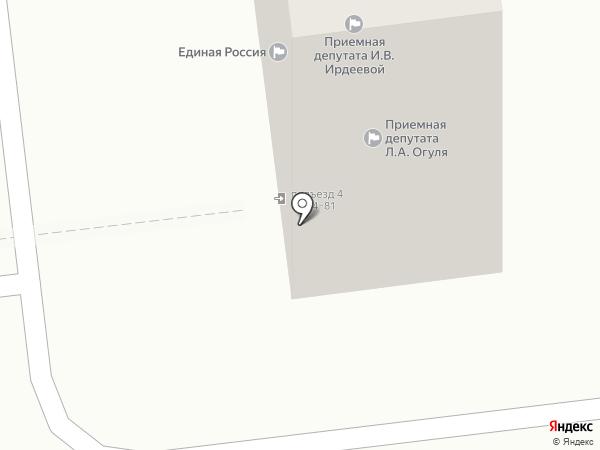 Общественная приемная депутата Думы Астраханской области Зоткина М.Г. на карте Астрахани