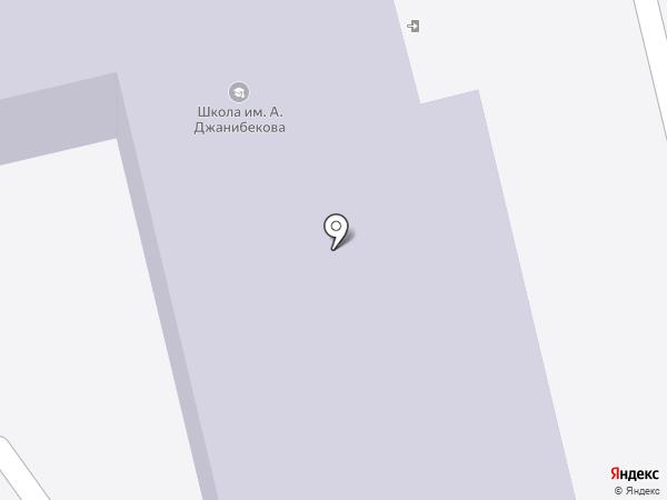 Средняя общеобразовательная школа им. А. Джанибекова на карте Растопуловки