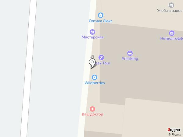 Адвокатская контора Ленинского района г. Астрахани на карте Астрахани