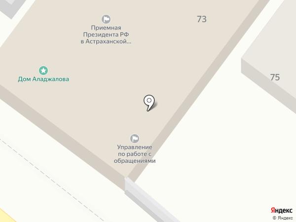 Управление по работе с обращениями граждан Администрации Губернатора Астраханской области на карте Астрахани