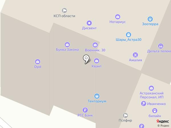 МирЭлиз на карте Астрахани