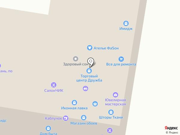 Сервисный центр на карте Волжска