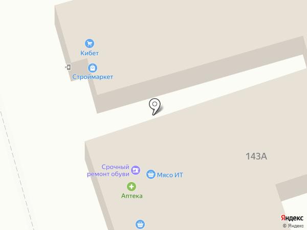 Киоск по ремонту обуви на карте Столбища