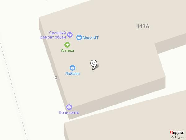 Аптека низких цен на карте Столбища
