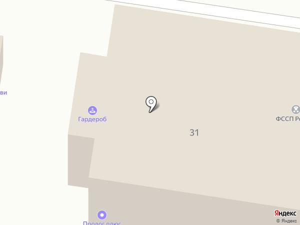 Гардероб на карте Тольятти