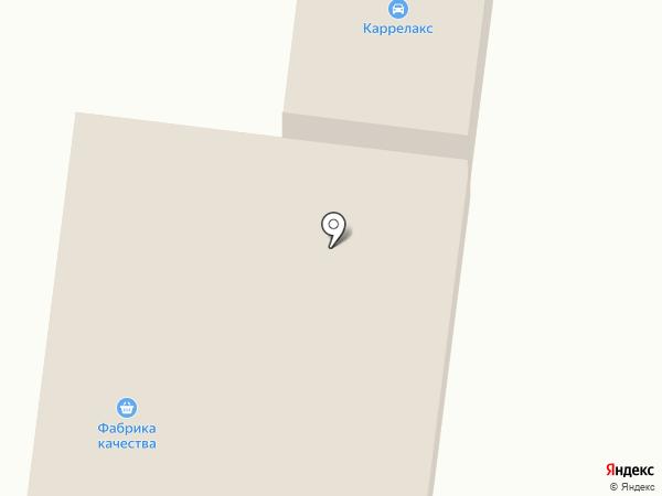 CarRelax на карте Выселков