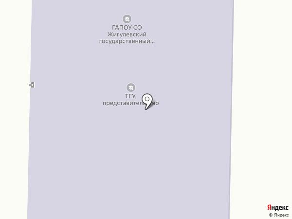 ТГУ на карте Жигулёвска