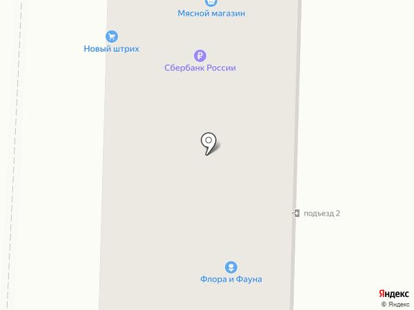 Магазин зоотоваров на карте Жигулёвска