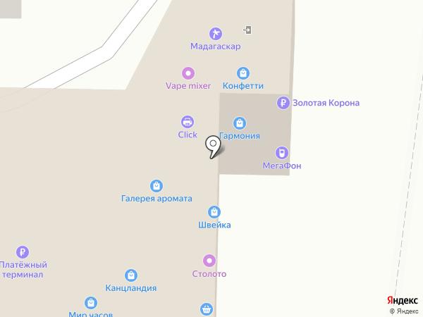 Магазин наливной парфюмерии на карте Кирова