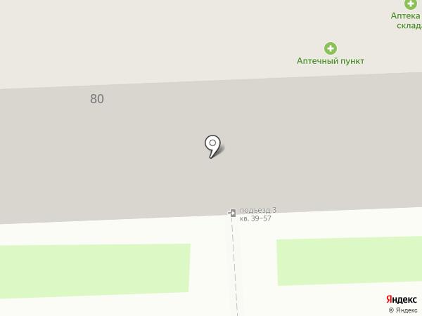 Магазин унтов на карте Кирова