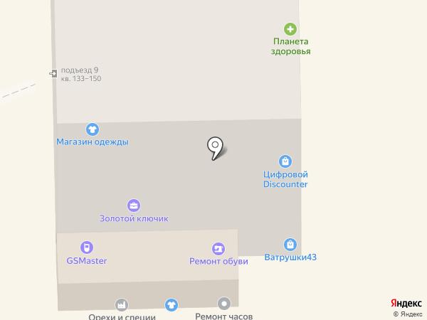 Магазин белорусского трикотажа на карте Кирова