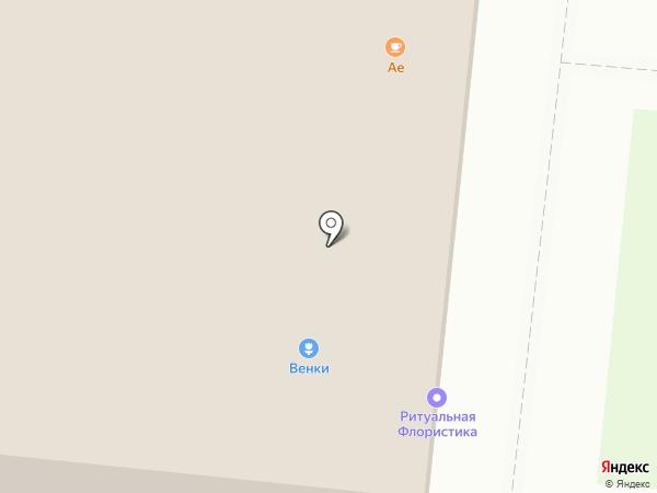 Пиццерия АЕ на карте Кирова