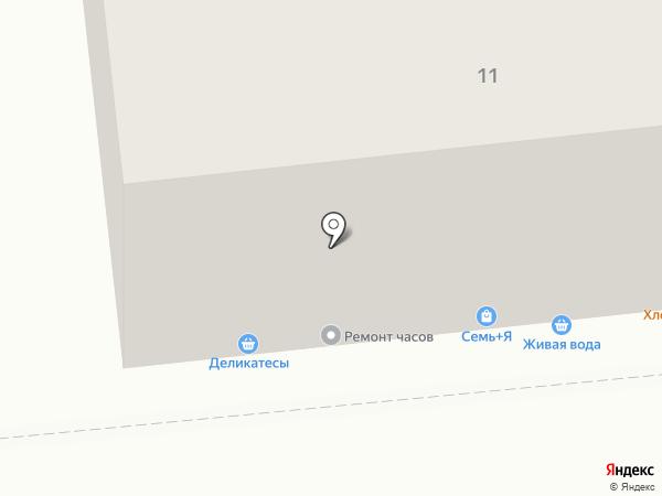 Мастерская по ремонту часов на карте Новокуйбышевска