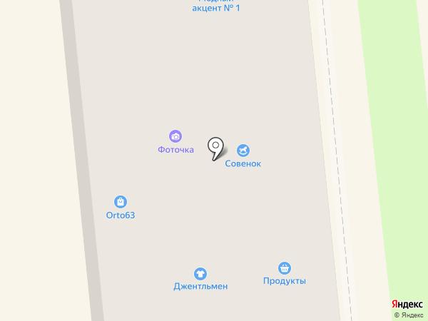 Тема на карте Новокуйбышевска