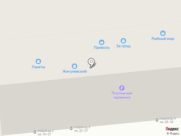 Димира на карте Новокуйбышевска