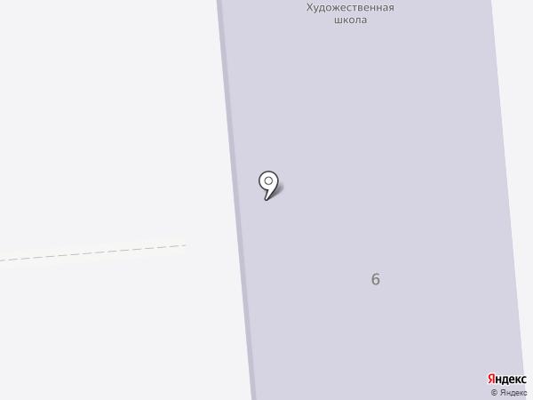 Детская художественная школа на карте Новокуйбышевска