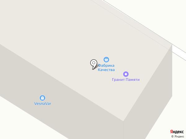 Ермолино на карте Новокуйбышевска