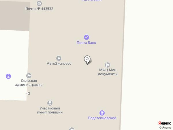 Мои документы на карте Верхней Подстепновки