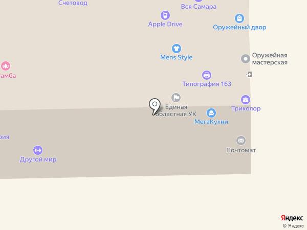Самара Гермес на карте Самары