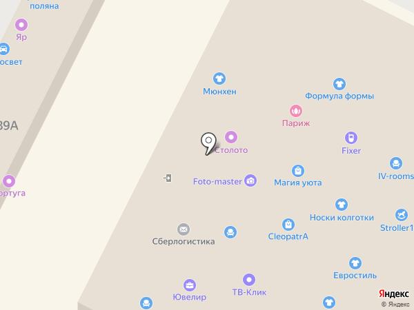 Магазин женской обуви на карте Самары