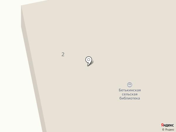 Бетькинский Сельский дом культуры на карте Бетьков