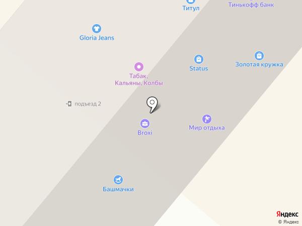 Башмачки на карте Альметьевска