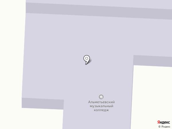 Альметьевский музыкальный колледж им. Ф.З. Яруллина на карте Альметьевска