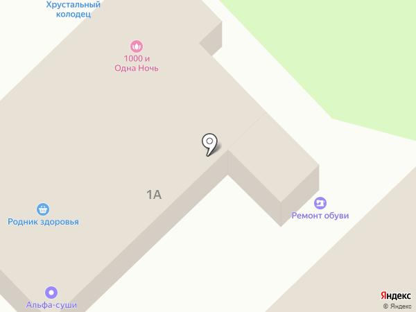 Киоск по ремонту обуви на карте Набережных Челнов