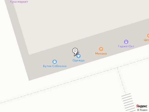 Милано на карте Октябрьского