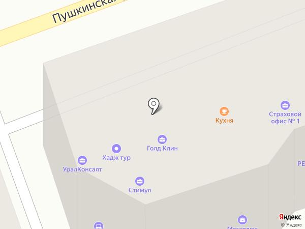 Кухня на карте Оренбурга