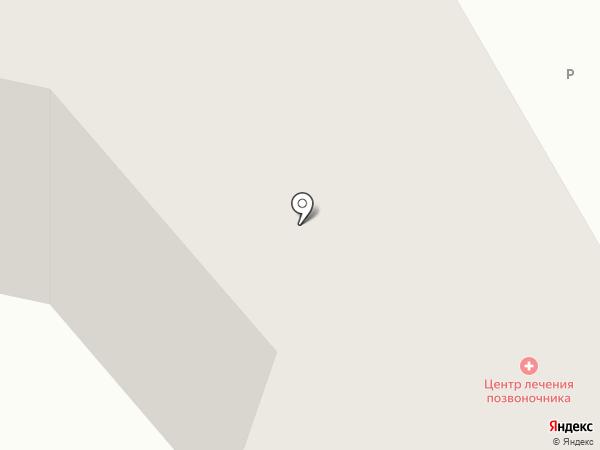 Центр лечения позвоночника на карте Оренбурга