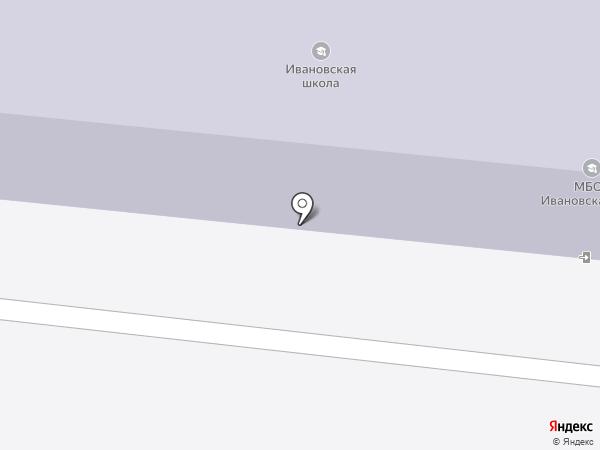 Ивановская средняя общеобразовательная школа на карте Ивановки