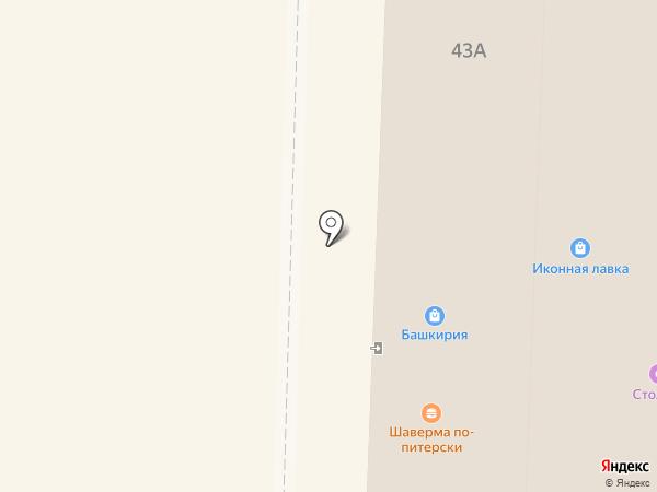 Сеть магазинов печатной продукции на карте Стерлитамака